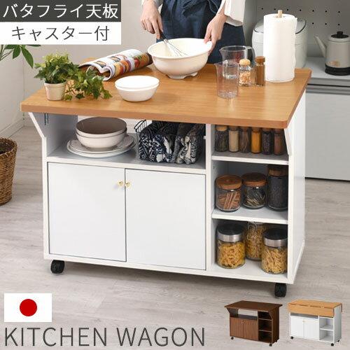 【2,200円引き】 キッチンワゴン キャスター付き キッチンカウンター バタフライ ブラウン/ホワイト KWG450009