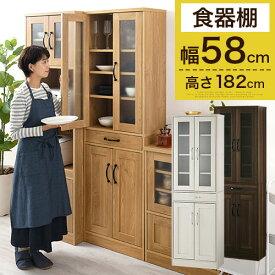 食器棚 引き出し 収納 ハイタイプ ナチュラル/ウォールナット/ホワイト KCB000014