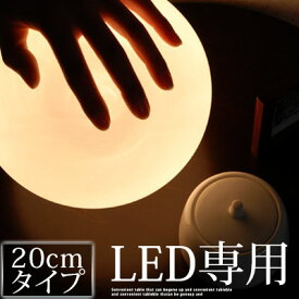 【 800円引き 】 【LED電球専用】スタンド照明 フロアスタンド 照明 テーブルライト デザイン家電 ガラス 球形 丸型 フロアライト スタンド 間接照明 ボールランプ ボールライト 20cm おしゃれ