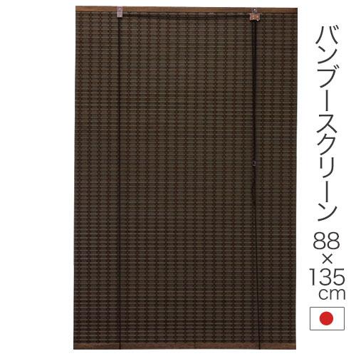 デザイン 竹 自然素材 天然素材 ロールスクリーン ブラインド 間仕切り カーテン 和室 ブラウン 目隠し 遮光 紫外線 送料無料 88×135 おしゃれ