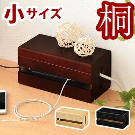 ケーブルボックス テーブルタップ収納 ケーブル収納 コンセント収納 収納 コードケース コードボックス 天然木 桐 木製 ふた付 送料無料 ミニ ケーブル ボックス タップボックス ブラウン ブラック 黒 ナチュラル 配線 隠し おしゃれ