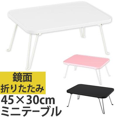 W Table Folding Leg Mirror Living Folding Mini Mini Table Pink Black And  White Baking Sheet