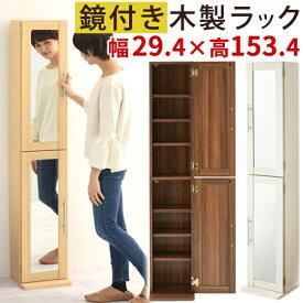 ラック 木製 スリム ミラー付き 扉付 約 幅30cm ウォールナット/ナチュラル/ホワイト ABRHM0960