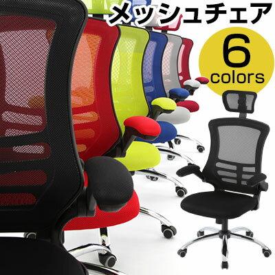 オフィスチェア メッシュ オフィスチェアー ハイバック ロッキング パソコンチェア PCチェア 昇降機能付き 肘付き ウレタン樹脂 椅子 チェア 学習 書斎 パーソナルチェア おしゃれ