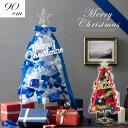 【 1,160円引き 】 クリスマスツリー オーナメント セット 90cm グリーン/ホワイト ELE000009
