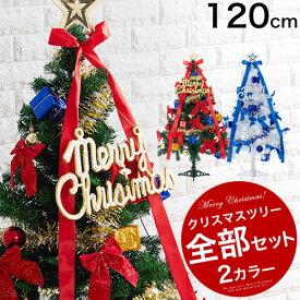 クリスマスツリー セット 120cm 北欧 オーナメント ライト付き グリーン/ホワイト ELE000010