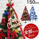 クリスマスツリー オーナメント セット 150cm グリーン/ホワイト ELE000011