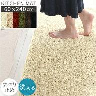 キッチンマット・240cm・ワイド・洗える・床暖房対応・カーペット・滑り止め・ロング