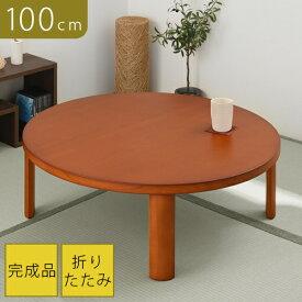ちゃぶ台 丸型 折りたたみ テーブル パソコン 低い机 木製 幅100cm 大人 子供 折り畳み てーぶる 完成品 TBL000100