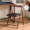 折りたたみ椅子 フォールディングチェア 折りたたみチェア 折りたたみ チェア 椅子 木製 天然木 PVC リビングチェア ダイニングチェア 食堂椅子 書斎 折り畳みチェアー 折り畳み椅子 コンパクト