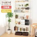 オープンラック 書棚 薄型 つっぱり式 ホワイト LRAUW0600