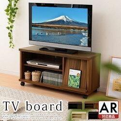 テレビ台・TV台・テレビボード・TVボード・ローボード・木製テレビ台・オーディオラック・テレビラック