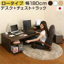 【日本製】パソコンデスク ロータイプ ローデスク 木製 パソコンラック 木製デスク パソコン机 PCデスク 学習机 勉強…