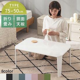 テーブル 折りたたみ ローテーブル 折り畳み おしゃれ 幅75cm 鏡面 小型テーブル 白 ホワイト 子供 ミニ 机 折りたたみテーブル 折り畳みテーブル パソコン 小さめ 低い机 コンパクトテーブル 一人用 軽量 小さい 完成品