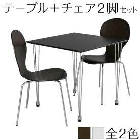 テーブル ダイニングテーブル セット 3点セット 木製 ダイニング ホワイト 脚 ダイニングセット ダイニングチェア 椅子 いす ダイニングテーブルセット おしゃれ カフェ 白 正方形 二人用 モダン 2人用 2人 75 送料無料