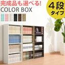 カラーボックス 本棚 書棚 CD収納 DVD収納 ラック コミック収納 ボックス シェルフ 木製 本 収納ケース 送料無料 ホワ…