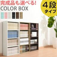 カラーボックス・本棚・書棚・CD収納・DVD収納・ラック・コミック収納・ボックス・シェルフ・収納ケース・収納・収納ボックス・棚