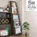 【 クーポンで500円引き 】 ラック マガジンラック 収納 ディスプレイ 本収納 雑誌立て 本立て パンフレット 木目調 …