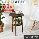 ★0時〜23時59分までP10倍★ サイドテーブル 木製 スリム 収納 ソファ ソファー ベッド ベット ミニ ナイトテーブル …