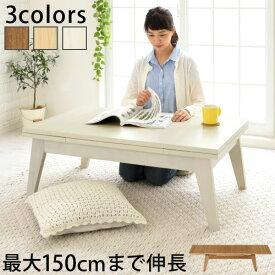 センターテーブル 伸縮 幅100 125 150cm ウォールナット/ナチュラル/ホワイト TBL500285
