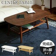 センターテーブル・テーブル・リビングテーブル・ローテーブル・ウッドテーブル・折り畳み式テーブル・折れ脚テーブル