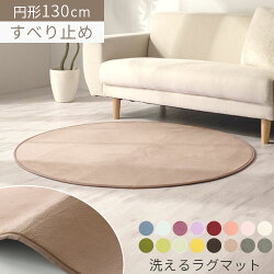 ラグマット・洗える・円形・ラグ・ホットカーペット対応・床暖房対応