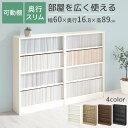 本棚 薄型 オシャレ 木製 スリム ロータイプ おしゃれ カラーボックス シェルフ 幅60cm 高さ90 4段 漫画 マンガ 文庫…