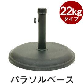 パラソルベース 22kg 円形 ガーデン テーブル ガーデニング 傘 パラソルスタンド リゾート パラソル 固定 ベランダ テラス ガーデンファニチャー おしゃれ