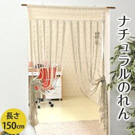 暖簾 ストリング のれん ストリングスカーテン 目隠し 間仕切り スクリーン 洋風 和風 ファブリック 日本製 和物のれん ひものれん カーテン 和 150タイプ おしゃれ ノレン