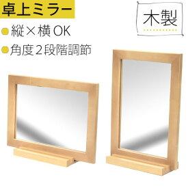 鏡 カガミ 木製フレームミラー ドレッサー インテリア 洗面鏡 メイク鏡 おしゃれ ミラー 卓上ミラー 木製 卓上 メイク 縦 横 オフィス コンパクト シンプル