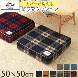 スクエアクッション 洗える カバー 50×50 正方形 四角 クッション 大きい 座布団 座れる 大 フロアクッション おしゃれ 低反発 可愛い チェック コーデュロイ 全9色 SOF010163