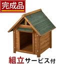 犬小屋 天然木 ペットハウス 中型犬 犬舎 いぬごや ドッグハウス 犬 イヌ 屋外 野外 屋根 小型犬 いぬ小屋 ペット用品…
