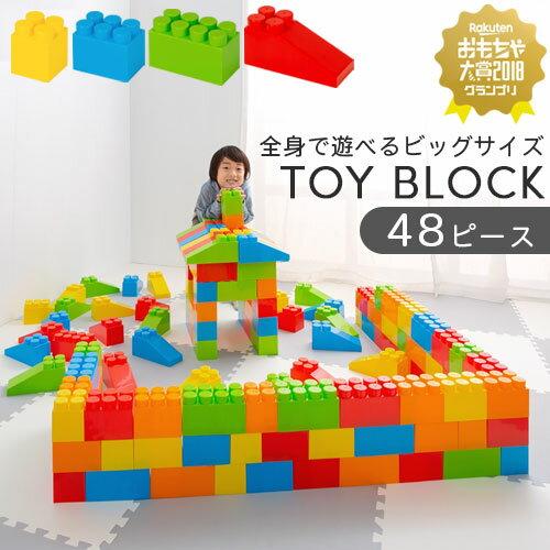 大きい ブロック おもちゃ 玩具 知育玩具 オモチャ パズル カラフル 大型 カラーブロック 遊具 ビッグ 子ども 子供 1歳 2歳 3歳 贈り物 お祝い 誕生日 プレゼント 男の子 女の子 家 ロボット 48ピース おしゃれ 送料無料
