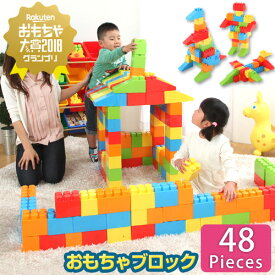 大きい ブロック おもちゃ 玩具 知育玩具 オモチャ パズル カラフル 大型 カラーブロック 遊具 ビッグ 子ども 子供 1歳 2歳 3歳 贈り物 お祝い 誕生日 プレゼント 男の子 女の子 家 ロボット 48ピース おしゃれ