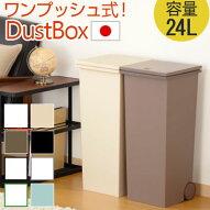 ダストボックス・ごみ箱・ゴミ箱・ごみばこ・くずいれ・くずかご・ダストBOX