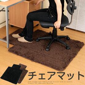 チェアシート チェアーシート チェアマット チェアーマット フローリング 傷防止 保護マット ブラウン ブラック 黒 おしゃれ パソコンチェア カーペット シャギー 滑り止め 床 傷 防止