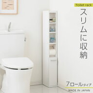 トイレ・ディスプレイラック・トイレ収納棚・棚・ストッカー