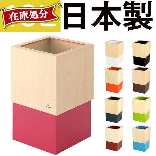 【ポイント10倍】 日本製 木製 ゴミ箱 ごみ箱 ダストボックス 送料無料 おしゃれ スリム 木製 木 20cm 洗面所 ピンク 白 レジ袋 見えない ウッド キューブ 省スペース 隙間 小さい コンパクト 木目 10l 子供部屋 かわいい くずいれ