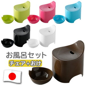 バスチェアー お風呂セット 風呂椅子 風呂いす 風呂イス バススツール チェアー お風呂用品 桶 オケ 洗面器 日本製 dureau おしゃれ
