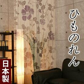【 920円引き 】 暖簾 ノレン ストリングカーテン 紐のれん 和柄 洋風 洋室 和風 シェード サンシェード 日除け 和室 間仕切り 目隠し タペストリー 日本製 のれん おしゃれ