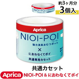 アップリカ ニオイポイ×におわなくてポイ共通カセット(3個パック) ETC001261
