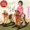 【 クーポンで500円引き 】 ぬいぐるみ 子供用 乗り物 おもちゃ のりもの 乗用 木馬 アニマルロッキング うま 縫いぐ…