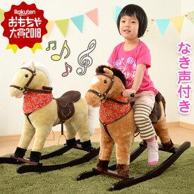 ぬいぐるみ 子供用 乗り物 おもちゃ のりもの 乗用 木馬 アニマルロッキング うま 縫いぐるみ ウマ 馬 座れる 動物 こどもの日 祝い 誕生日 クリスマスプレゼント 女の子 男の子 プレゼント キッズ 園児 幼児 孫 3歳 4歳 5歳