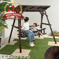 ブランコ・ぶらんこ・屋外・庭・天然・木製・屋根・屋根付き・遊具・大型遊具・焼杉・2人乗り・二人乗り