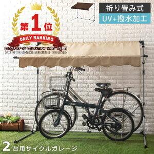 【1,060円引き】 自転車 ガレージ サイクルハウス 2台用 バイク 雨よけ 日よけ イージーガレージ 自転車置き場 バイク置き場 屋根 折りたたみ 折畳み 折り畳み 簡易ガレージ DIY 家庭用 おしゃ