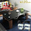 【 クーポンで2,192円引き 】 テーブル ガラス 木製 ロー 120cm ローテーブル 収納付き 机 センターテーブル ガラステ…