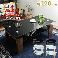 テーブル・ローテーブル・机・センターテーブル・ガラステーブル・コーヒーテーブル・ソファーテーブル・棚付きテーブル