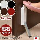 ドアストッパー 玄関 マグネット 磁石 ドア ストップ 固定 ストッパー 鉄製ドア 日本製 マンション 簡単取り付け 滑り…