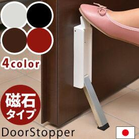 ドアストッパー マグネット 玄関 磁石 工具不要 簡単取り付け 扉 ドア ストッパー ストップ 固定 鉄製ドア 日本製 マンション ドアストップ 滑り止め ゴム ブラック 黒 ホワイト 白 ブラウン 茶 おしゃれ 室内