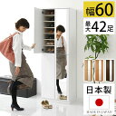 日本製 下駄箱 シューズボックス ミラー 姿見 全身鏡 鏡付き 靴 収納 靴箱 ブーツ シューズ 玄関収納 シューズラック …